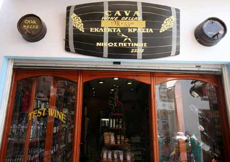 CAVA MEZZO WINE CELLAR IN  Fira