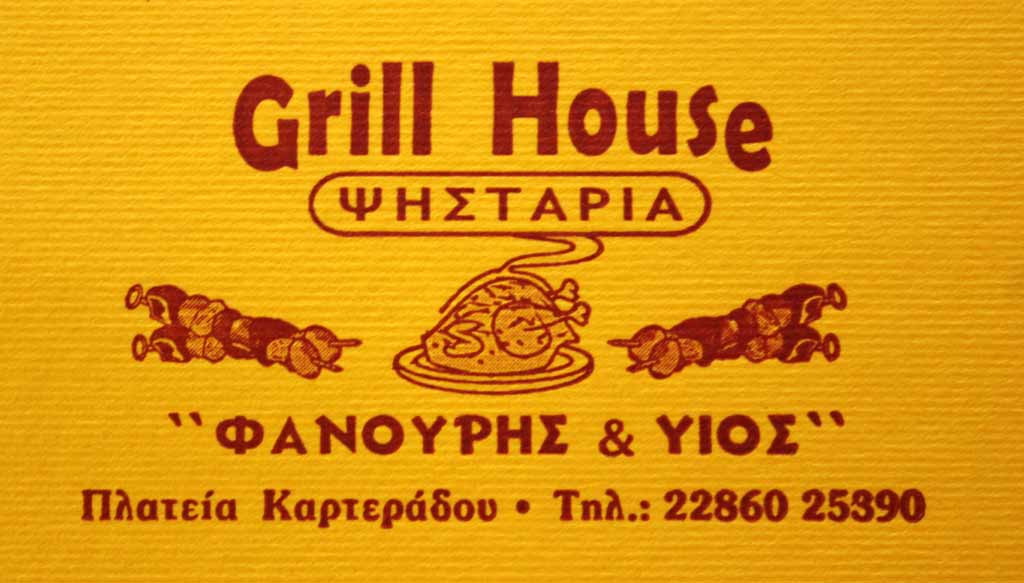 Fanouris Grill House IN  Karterados