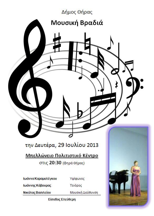 Thira Municipality organizes a musical evening on July 29 at 20.30 at Bellonio with works of Mozart, Verdi and Giannidis Chatziapostolou. Joanna Karamolegou, Soprano John crabs, tenor Musical director Nikos Vassiliou....