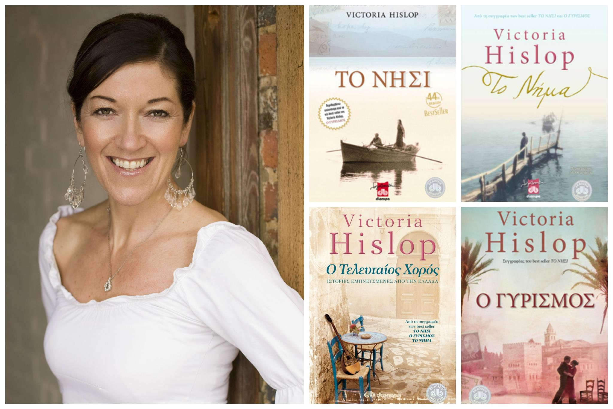 The famous author Victoria Hislop at Santorini of the past Cultural Village- Museum. A world famous author Victoria Hislop hosted by the  Santorini of the Past  Cultural Village presents her books to the Greek and Foreign public. An event absolutely not to be lost! Saturday 2...