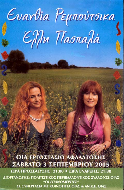 Epanomerites and Oia municipality organised a concert of Evanthia Reboutsika and Elli Paspala in Oia on Saturday September 3, 2005 at 21:00 at the water purification plant in Finikia....