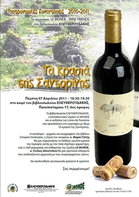Eleftheroudakis bookstore, The Learning Group LE MONDE and publications Les Livres du Tourisme invite you to a seminar on the wines of Santorini. The wine expert - a chemist and author of Elements of Enology, the art of the sommelier, Maria Tzitzis will present the internationally famous...
