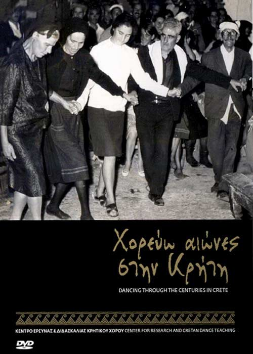 "Immediately after the end of the Megaro Gyzi Festival 2011, on Friday 26 August, Crete ""travels"" to Santorini for the presentation-view in Megaro Gyzi the film-documentary Dancing through the centuries in Crete. The film is a production of the Center for Research and Cretan Dance Teachin..."