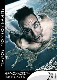 Panos Mouzourakis in Santorini! Panos Mouzourakis, one of the most promising and versatile names in Greek contemporary music scene with his explosive stage presence live at Cine Kamari, Santorini. Energy, passion, rhythm ... the madness! It is impossible to resist the endless...