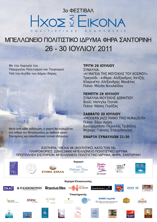 International Festival Ichos & Ikona (Music & Sound) 26-31 July 2011 	Bellonio Cultural Center, Fira, Santorini The Magic of World Music or the Music of World Magic. A journey in space and time through tradition and the works of great composers, with the power of ...